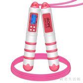 跳繩  成人男女性健身運動器材小學生兒童計數計時訓練跳繩 KB10360【歐爸生活館】