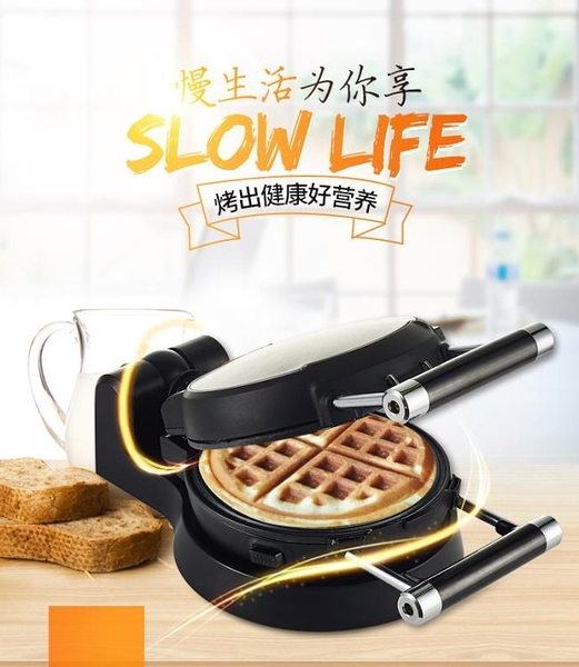 華夫餅機鬆餅機旋轉華夫爐翻轉華夫機家用多功能蛋糕機電餅鐺迷你-享家