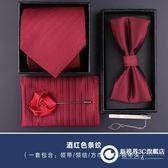 禮服5件套領帶 男正裝商務休閑韓版結婚新郎領帶領結方巾領帶夾