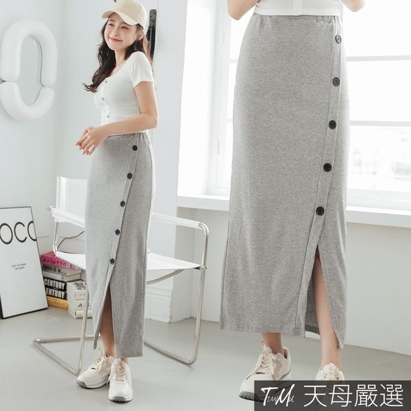 【天母嚴選】排釦針織側開衩包臀長裙(共二色)