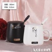 咖啡杯創意咖啡杯陶瓷帶蓋勺簡約情侶水杯子一對歐式早餐杯馬克杯女家用  艾家生活館