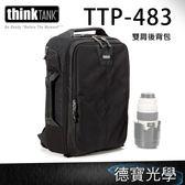 下殺8折 ThinkTank Airport Essentials 輕量旅行後背包 TTP720483 後背包系列 正成公司貨 首選攝影包