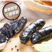 【吃浪食品】古早味墨魚香腸2包組(300g/1包5條)