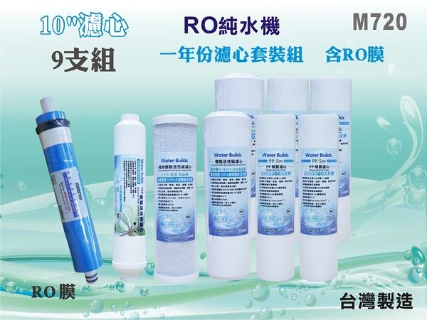 【水築館淨水】10英吋年份套裝組濾心+RO75G逆滲透膜.淨水器.RO純水機(貨號M720)