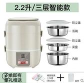保溫飯盒 電熱飯盒保溫可插電加熱自熱蒸煮熱飯神器便當帶飯鍋桶上班族便攜  曼慕