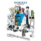 DORIKEI狂熱理科部女子高生(7)完