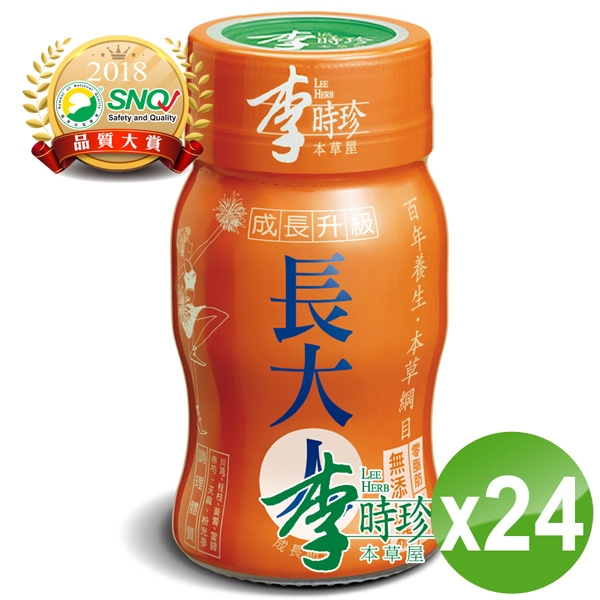 下殺62折【李時珍】長大人女生(24入) 特價2598元