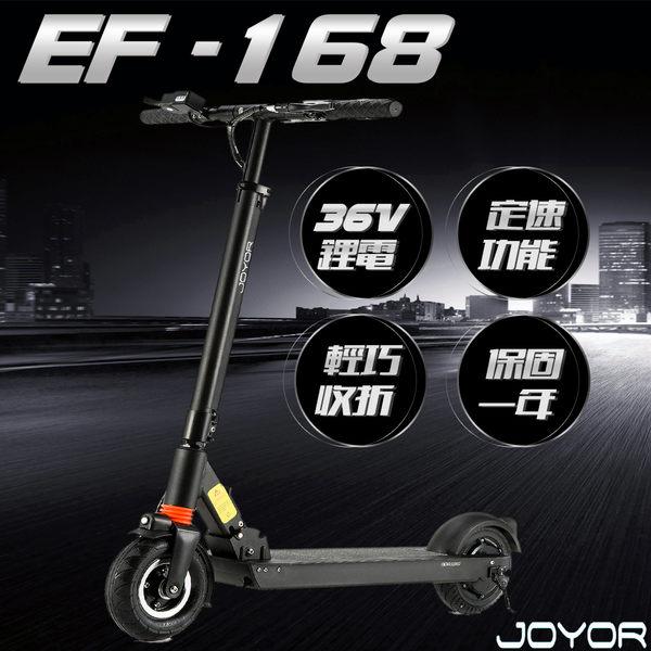 (買再送折疊車)【JOYOR】 EF-168 36V 鋰電 LED燈 搭配 350W電機 定速 電動滑板車