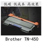 《副廠》Brother TN-450 相容黑色碳粉匣
