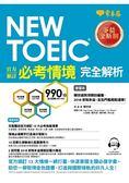 NEW TOEIC官方頒訂必考情境‧完全解析 學習本 解析本 1MP3