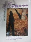 【書寶二手書T6/短篇_KMJ】美麗眼睛看世界_桂文亞
