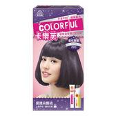卡樂芙 優質染髮霜(星炫靛紫)50g+50g