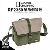 國家地理 National Geographic NG RF2350 雨林系列 肩背包 相機包 側背 ★24期免運★ 薪創