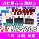 啟動電容3uF耐壓250V鐵片出線BXE...