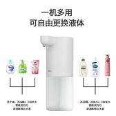 洗手感應器 愛聲智能感應洗手機USB充電自動出泡沫皂液器家用酒店兒童抑菌液