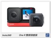 送128G+原廠自拍桿~ Insta360 One R 雙鏡頭套裝 360度 運動相機 防水 攝影機 拍攝(OneR,公司貨)