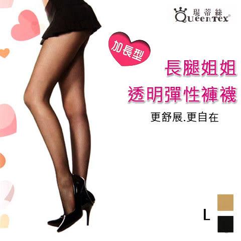 加長型  透明彈性褲襪  長腿姐姐 台灣製  琨蒂絲