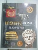 【書寶二手書T3/藝術_QJJ】輝煌時代: 羅馬帝國特展導覽手冊_王小仙