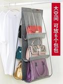 衣櫃布藝包包收納掛袋懸掛式門後掛包儲物袋內衣架牆掛式宿舍神器【全館免運】