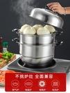 蒸籠 蒸饅頭的蒸鍋304不銹鋼三層加厚家用小蒸煮大號電磁爐煤氣灶【快速出貨】