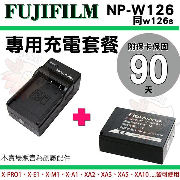 【套餐組合】Fujifilm NP W126 W126S 副廠電池 充電器 XA5 XA3 XA2 XA1 HS50 X-PRO1 XM1 XE1 XA10 鋰電池 保固90天