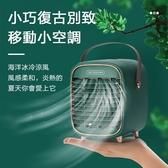 現貨-加濕新款無線風空調USB小型便攜超靜音宿舍家用辦公電風扇充電式 童趣屋 618狂歡
