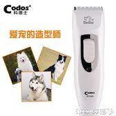 科德士寵物電推剪狗狗剃毛器泰迪寵物剃毛器電推子充電式KP-3000 全館免運