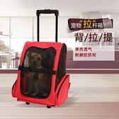 寵物貓狗拉桿箱寵物外出攜帶包狗旅行箱貓狗拉桿背包
