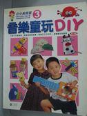 【書寶二手書T5/少年童書_YDG】小小美勞家-音樂童玩DIY_三采文化