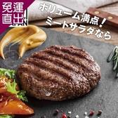 勝崎生鮮 和牛漢堡排【精省小片】10片組 (100公克±10%/1片)【免運直出】