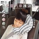 普特車旅精品【CQ0330】兒童汽車枕安...