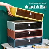 桌面收納盒抽屜式書桌置物架辦公室學生化妝品文具雜物整理神器【勇敢者】