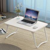 筆電桌摺疊便攜式多功能學生宿舍床上用懶人筆記本電腦做桌寫字小書桌子WY