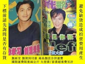 二手書博民逛書店當代歌壇罕見1999年第15期)想見你張信哲Y9766