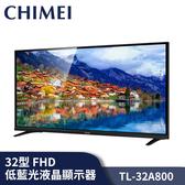 【只送不裝】CHIMEI 奇美 32型LED低藍光液晶顯示器(TL-32A800)