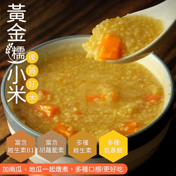 黃金糯小米 550公克/包 食用米
