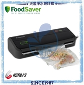 【美國FoodSaver】家用真空包裝機FM2000【恆隆行授權經銷】【有效延長食物保存】