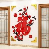新年裝飾福字中國風貼紙客廳3d立體墻貼畫電視背景墻面 【新年狂歡購】