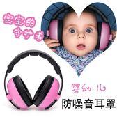 降噪靜音嬰幼兒防干擾 隔音耳罩 保護寶寶聽力專業消音防噪音耳機   聖誕節歡樂購