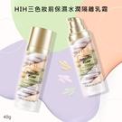HIH三色妝前保濕水潤隔離乳霜40g