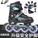 溜冰鞋 兒童初學者全套裝調節中大童成年人男女旱冰滑冰直排輪滑鞋【八折搶購】
