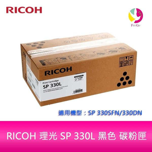 RICOH 理光 SP 330L 黑色 盒裝 碳粉匣 原廠公司貨 SP330L適用機型:SP 330SFN/330DN