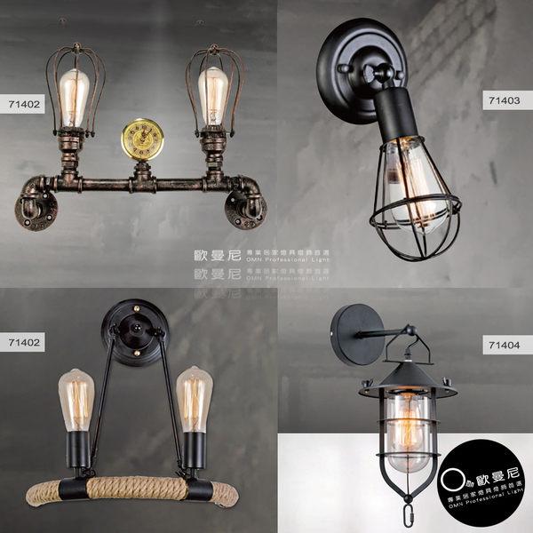 壁燈★復古水管造型 金屬工業風(2燈)壁燈✦燈具燈飾專業首選✦歐曼尼✦