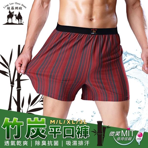 白金竹炭平口褲 男平口褲 超彈性 男內褲 吸濕抗菌 台灣製造【AH405】綾羅綢緞