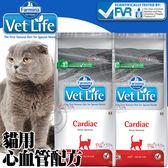 【 培菓平價寵物網 】(送刮刮卡*1張)法米納》VetLife獸醫寵愛天然處方系列貓用心血管配方-2kg(免運)
