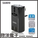 SAMPO 聲寶 雙USB充電器萬國轉接...