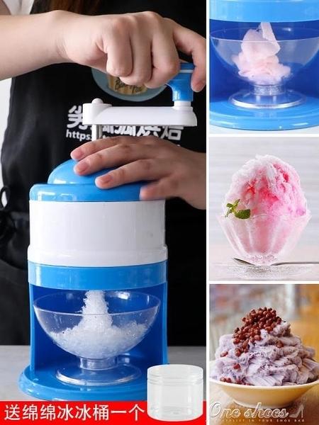 手搖刨冰機水果冰沙機迷你家用手動小型碎冰機綿綿冰機沙冰工具 【免運快出】
