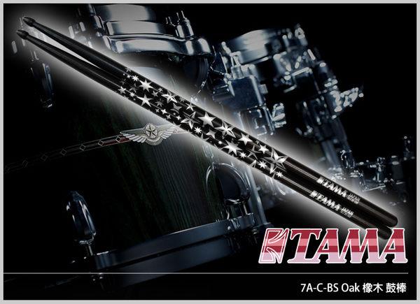 【小麥老師樂器館】現貨! 日本製造 TAMA 鼓棒 7A-C-BS 日本橡木 電子鼓 爵士鼓 星星
