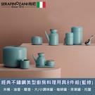 【SERAFINO ZANI】經典不鏽鋼美型廚房料理用具8件組(藍綠)