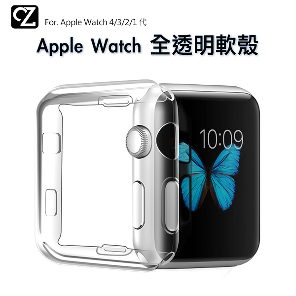 Apple Watch 全透明軟殼 44mm 42mm 40mm 38mm 保護套 保護殼 透明殼 錶殼